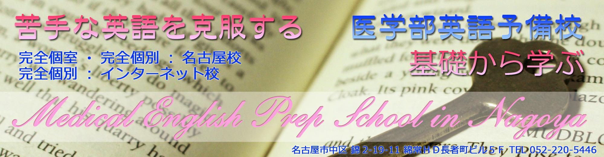 名古屋医学部英語予備校のオフィシャルブログ